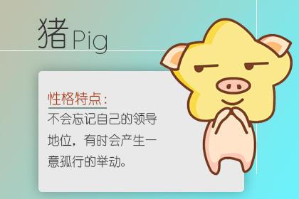 猪四个月不生