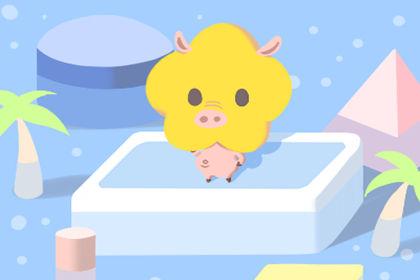 2019几月的猪宝宝旺父母
