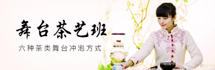 汉艺唐风·舞台茶艺表演班