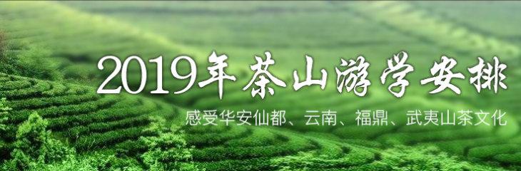 汉艺唐风·茶山游学班