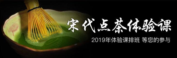 汉艺唐风·宋代点茶体验课