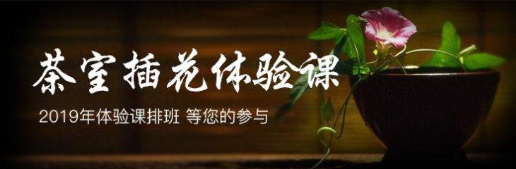 汉艺唐风·茶室插花体验课
