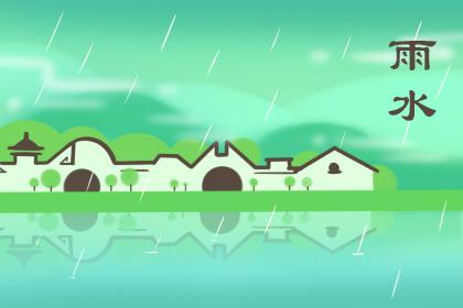 二十四節氣雨水