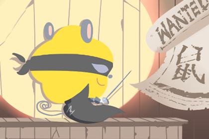 属鼠男人在床上的表现 性需求如何