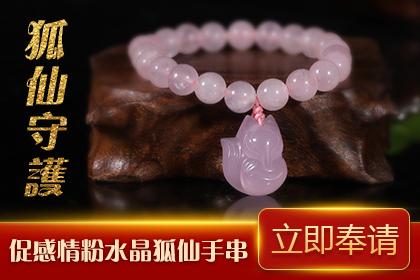 天然粉水晶狐狸手链(1)