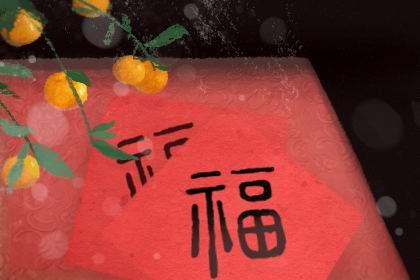 2020年春节习俗简介