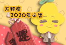 天秤座2020年運勢