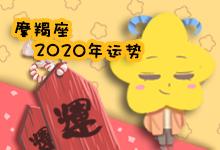 摩羯座2020年運勢