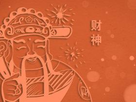 财神爷刘海蟾是掌管哪路的财神