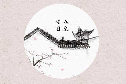 2019搬家黄道吉日