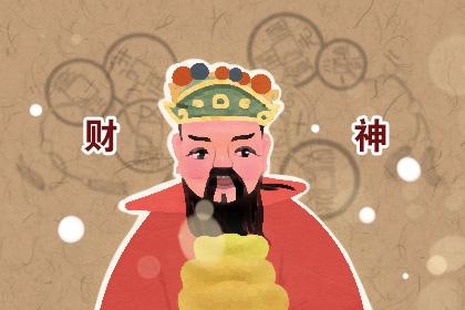 财神节的历史传说有哪些