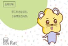 属鼠36岁本命年很可怕吗 84年属鼠的哪年起大运