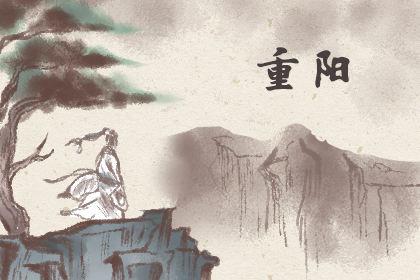 2019年重阳节是几月几日