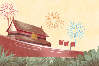 2019年国庆是第几个国庆