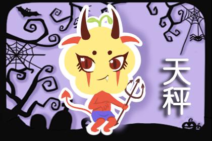 我恨天秤座_小乖麻 2019年4月天秤座运势