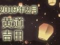 2019年2月黄道吉日