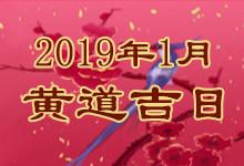 2019年1月黄道吉日