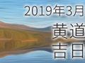 2019年3月黄道吉日