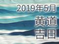 2019年5月黄道吉日