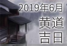 2019年6月黄道吉日