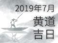2019年7月黄道吉日