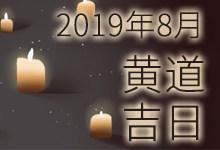 2019年8月黄道吉日