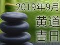2019年9月黄道吉日