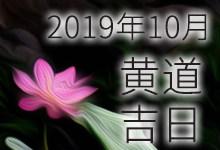 2019年10月黄道吉日