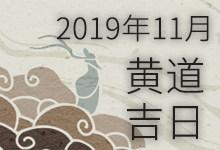 2019年11月黄道吉日