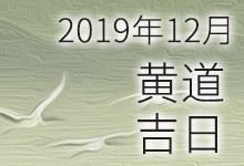 2019年12月黄道吉日