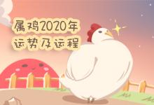 属鸡2020年运势及运程
