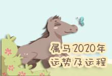 属马2020年运势及运程
