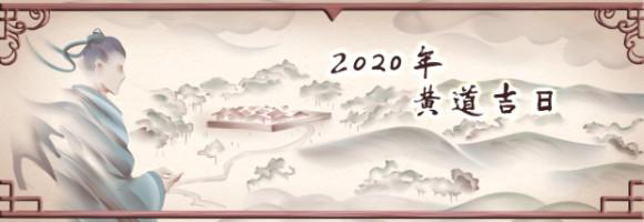 2020黃道吉日