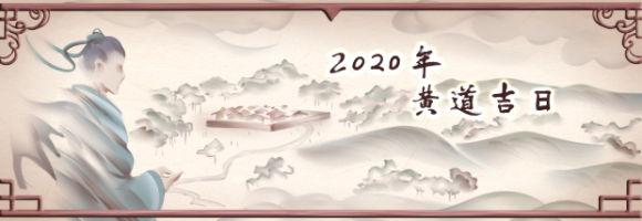 2020黄道吉日