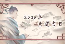 2020年黃道吉日