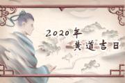 2020年黄道吉≡日