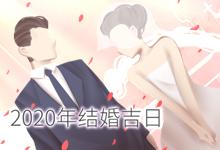 2020年结婚吉日