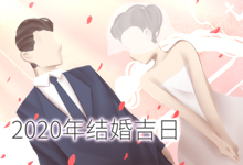 2020年結婚吉日