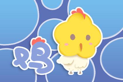 属鸡人出生月的命运