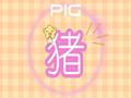 屬豬婚配最佳屬相 最旺豬的是什么生肖