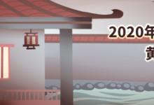 2020年1月黄道吉日