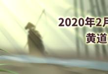 2020年2月黄道吉日