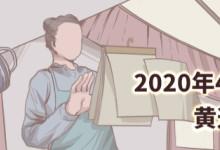 2020年4月黄道吉日
