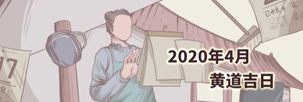 入宅搬家择吉日_2020年4月黄道吉日一览表-结婚黄道吉日查询-搬家黄道吉日盘点-第 ...