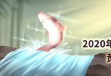2020年5月黄道吉日