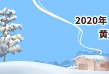 2020年12月黄道吉日