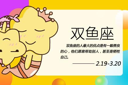 曼陀罗华 双鱼座运势5.6-5.12