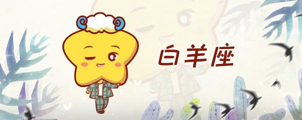 白羊座(男)600x240
