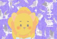 狮子女和什么座最配