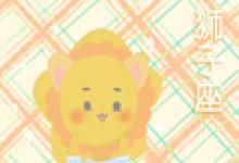 第一星运 2020年狮子座每月运势详解运程完整版